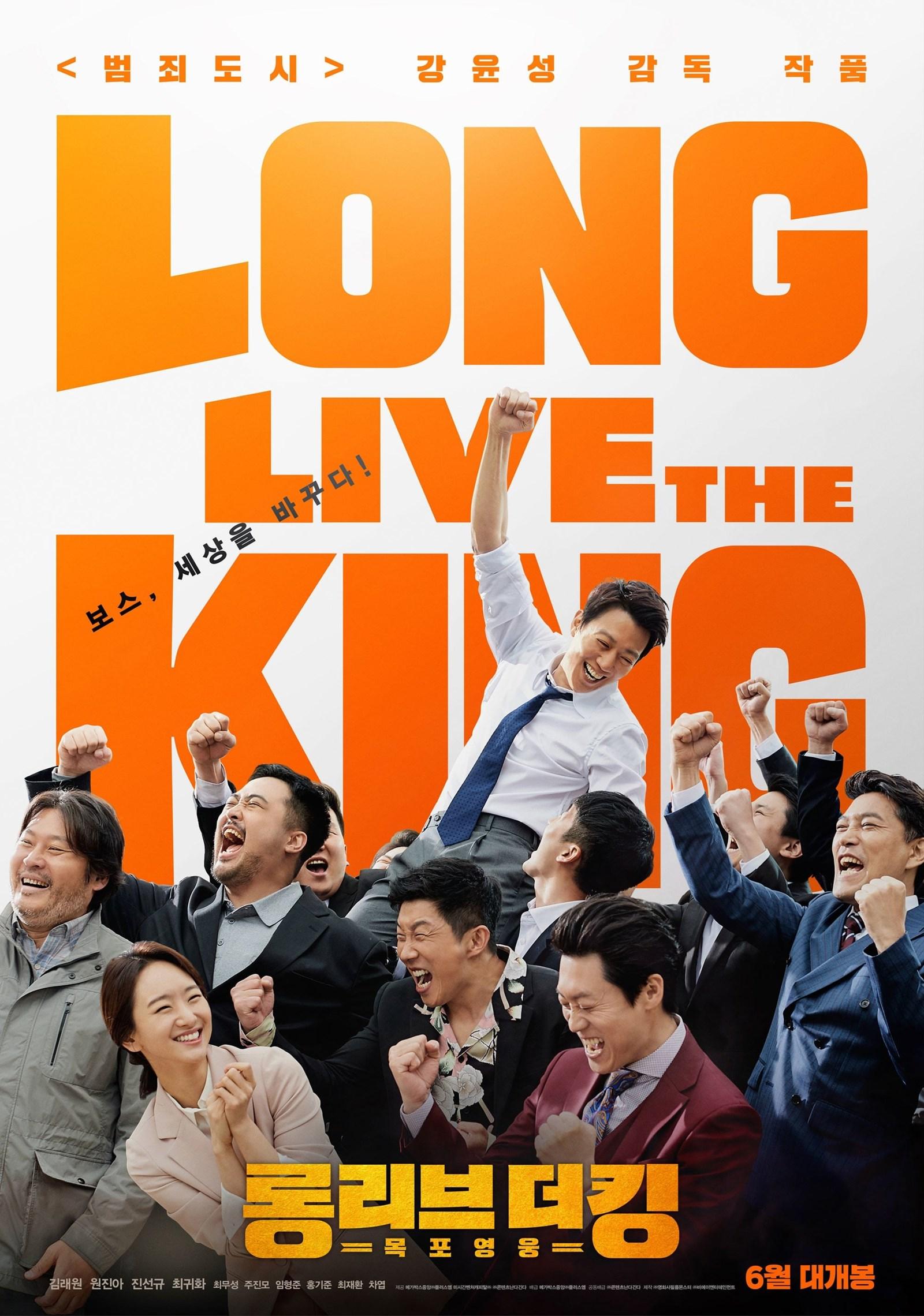 Subscene   Long Live the King Long Live the King Mokpo Hero ...