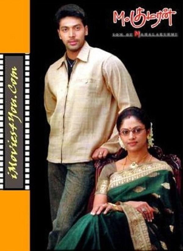 M Kumaran So Mahalakshmi Subscene - M. K...