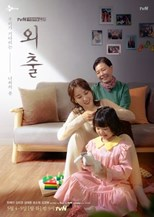 Mothers (Going Out / Oechul / 외출)