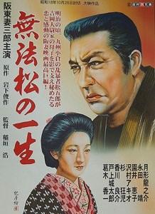 Muhomatsu No Issho [1965]