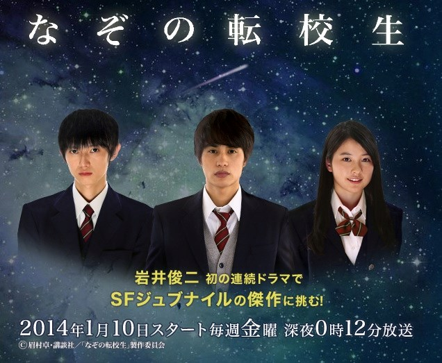 http://i.jeded.com/i/mysterious-transfer-student-nazo-no-tenkosei-j-drama.19003.jpg