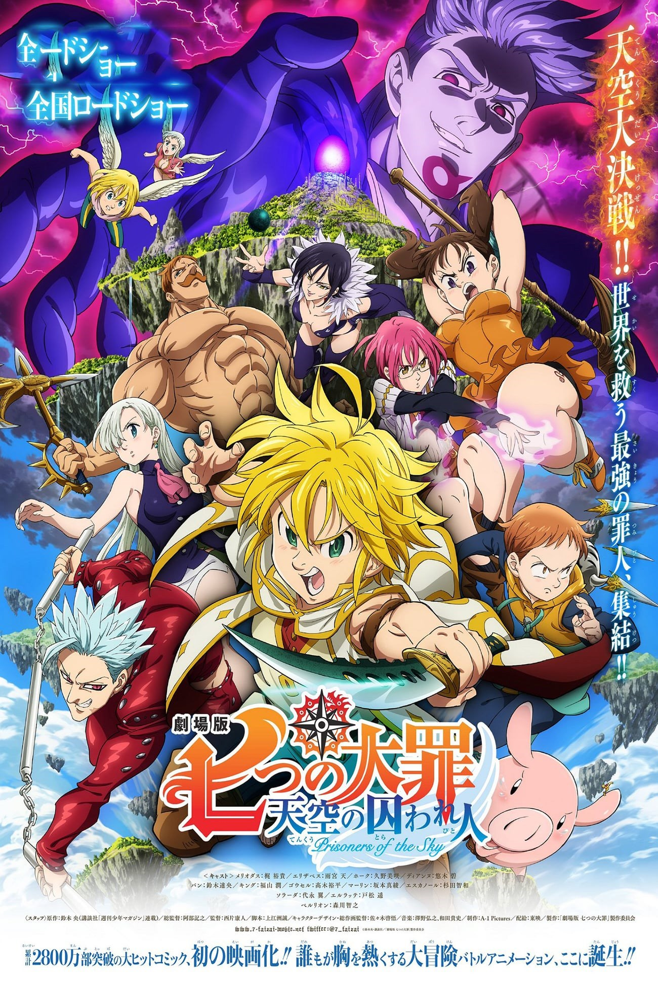 Subscene - Nanatsu no Taizai Movie: Tenkuu no Torawarebito ...