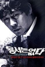 no-mercy-yongseoneun-eopda