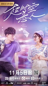 Oh My Drama Lover (Chao Shi Kong Lian Ren / Love Beyond Time and Space / 超时空恋人)