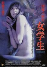Oniroku Dan's Schoolgirl  aka Female Student or Girl Student (2005)