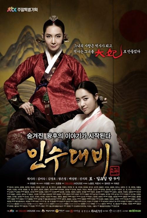 Queen Insoo (Queen Insu / 인수대비)