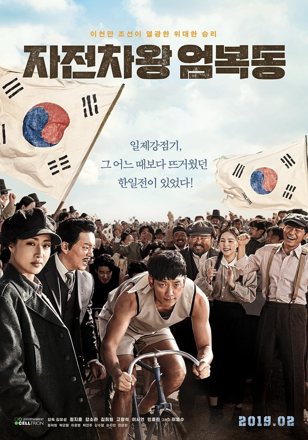 Subscene - Subtitles for Race to Freedom: Um Bok Dong (The