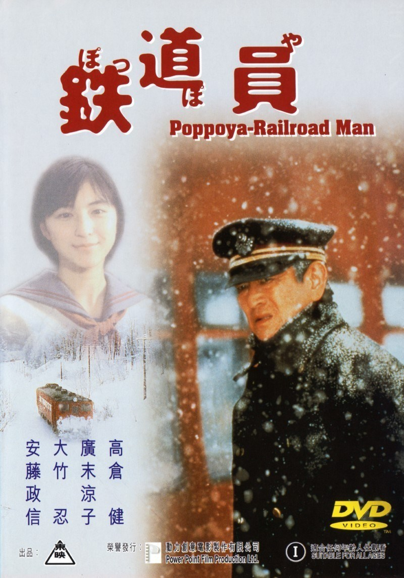 Poppoya Subscene Railroad Man Poppoya English subtitle