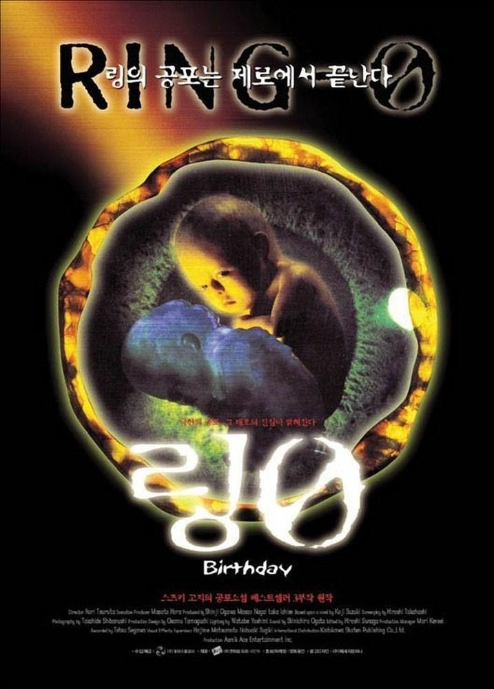 ring 0: birthday Subscene   Ring Zero: Birthday (Ringu 0: Bâsudei) French subtitle ring 0: birthday