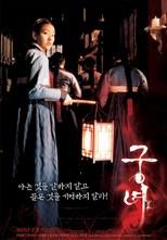 Shadows in the Palace (Goongnyeo)