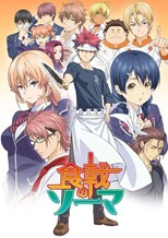 Shokugeki no Souma: Gou no Sara (Food Wars! The Fifth Plate / 食戟のソーマ 豪ノ皿 )