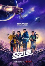 space-sweepers-spaceship-victory-seungriho