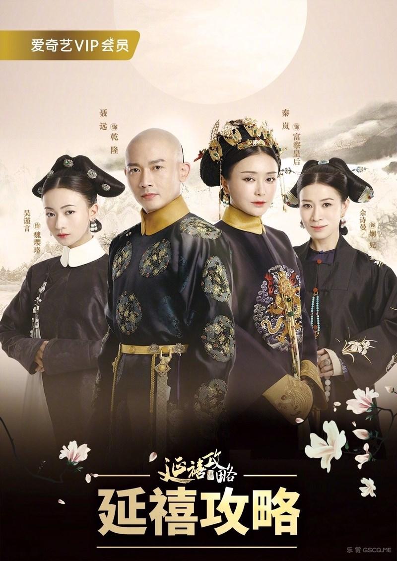 story-of-yanxi-palace-the-story-of-yanxi-palace-yanxi-gonglue-yan-xis-conquest-the-tale-of-yanxi-palace.121646.jpg