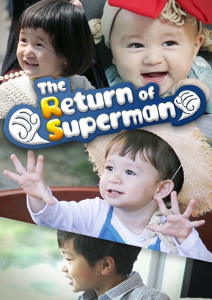 Subscene - Return of Superman (Superman Is Back / 슈퍼맨이 돌아 ...
