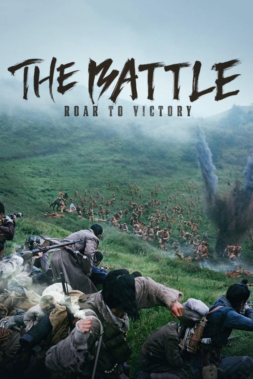 Hasil gambar untuk The Battle: Roar to Victory
