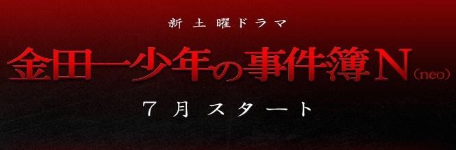The Files of Young Kindaichi Neo (Kindaichi Shonen no Jikenbo N (neo) /金田一少年の事件簿N (neo) )