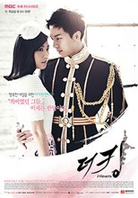 The King 2 Hearts (  / Deokingtuheocheu / 2Hearts E08