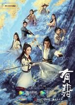 The Legend of Fei (You Fei / Bandit / 有匪)