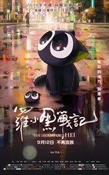 The Legend of Hei (Luo Xiao Hei Zhan Ji) (2019)