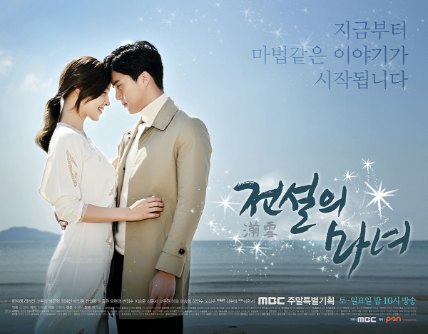 Korean Drama Legend of Witch