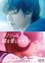 The Liar and His Lover (Kanojo wa uso wo aishisugiteiru)