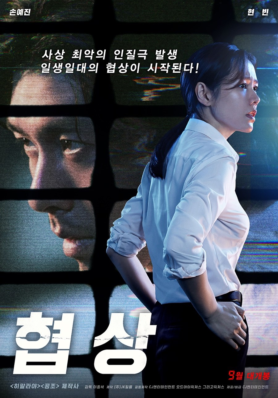 Subscene - Subtitles for The Negotiation (Hyeobsang / 협상)