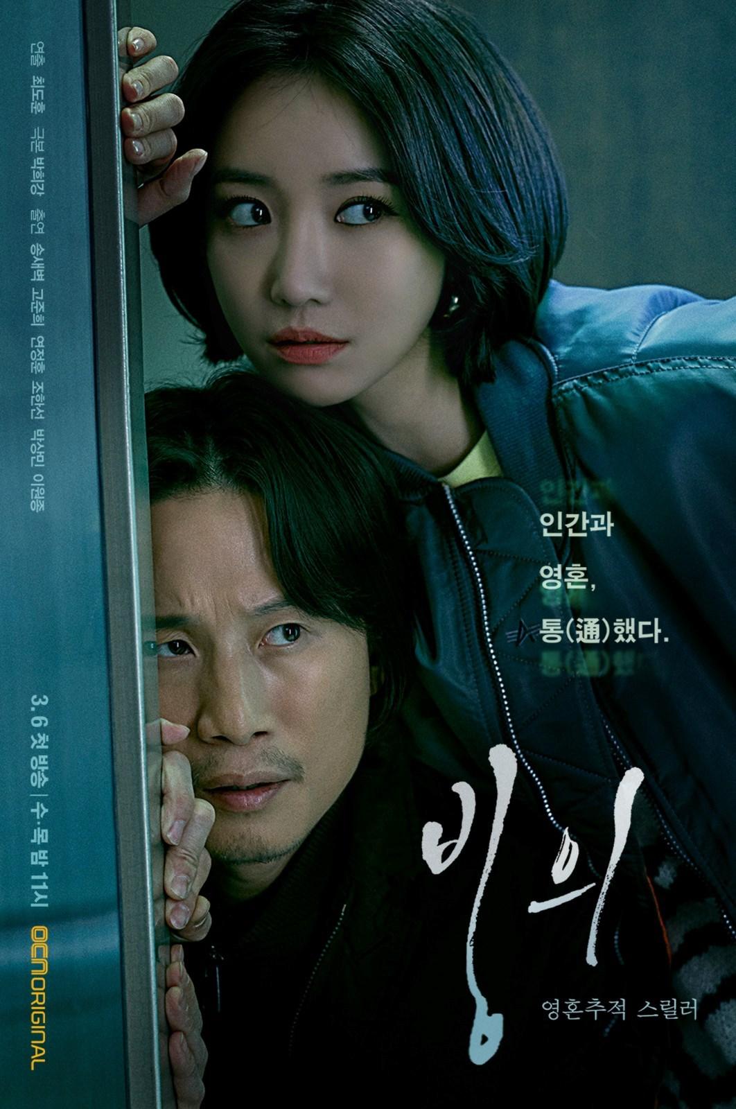 Possessed (Korean Series)