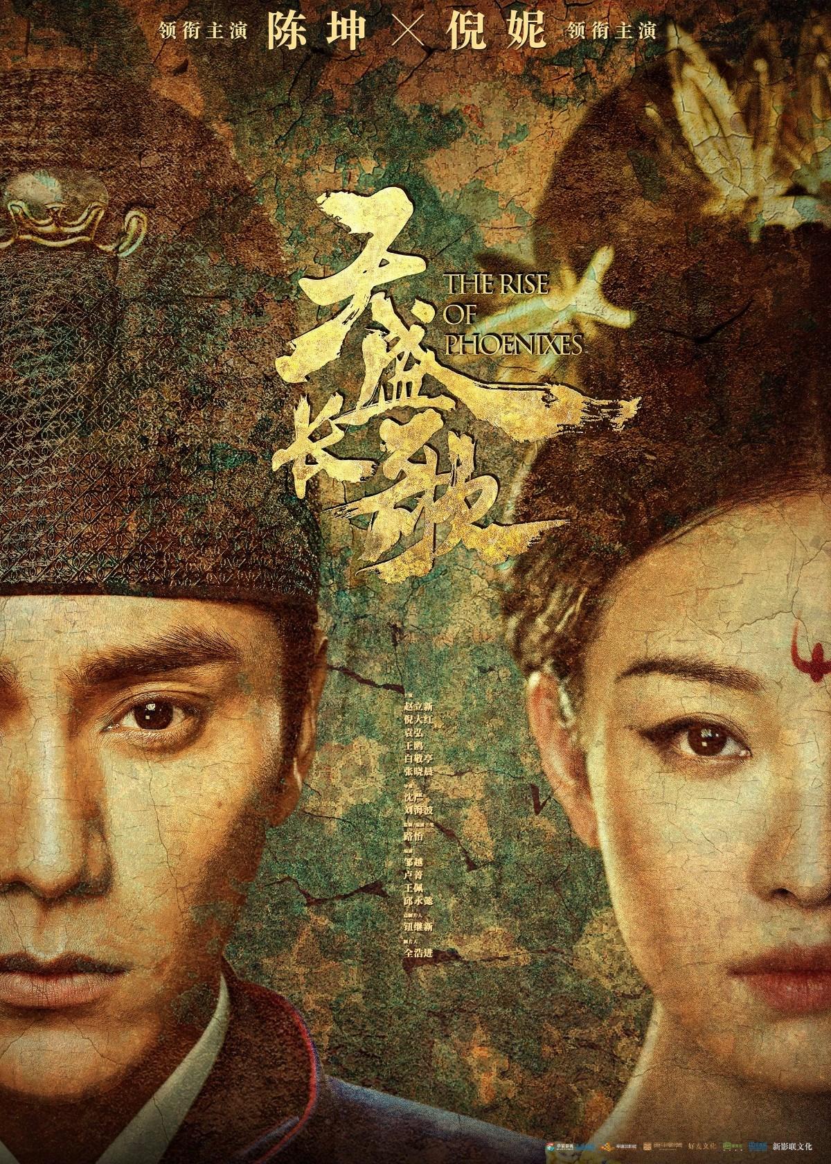 the-rise-of-phoenixes-huang-quan-yi-tian