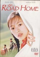 the-road-home-wo-de-fu-qin-mu-qin