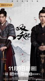 The Silent Criminal (Battle of No Master / Shuang Yao Ji / 双夭记)