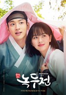 دانلود زیرنویس فیلم The Tale of Nokdu (The Joseon Romantic-Comedy Tale of Nok-Du / Joseonroko Nokdujeon / 조선로코 녹두전)