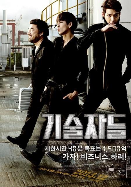 THE TECHNICIANS (2014)