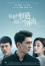To Love (Love and Lost / First Meeting, Last Farewell / Zui Chu De Xiang Yu, Zui Huo De Bie Li / 最初的相遇, 最后的别离)