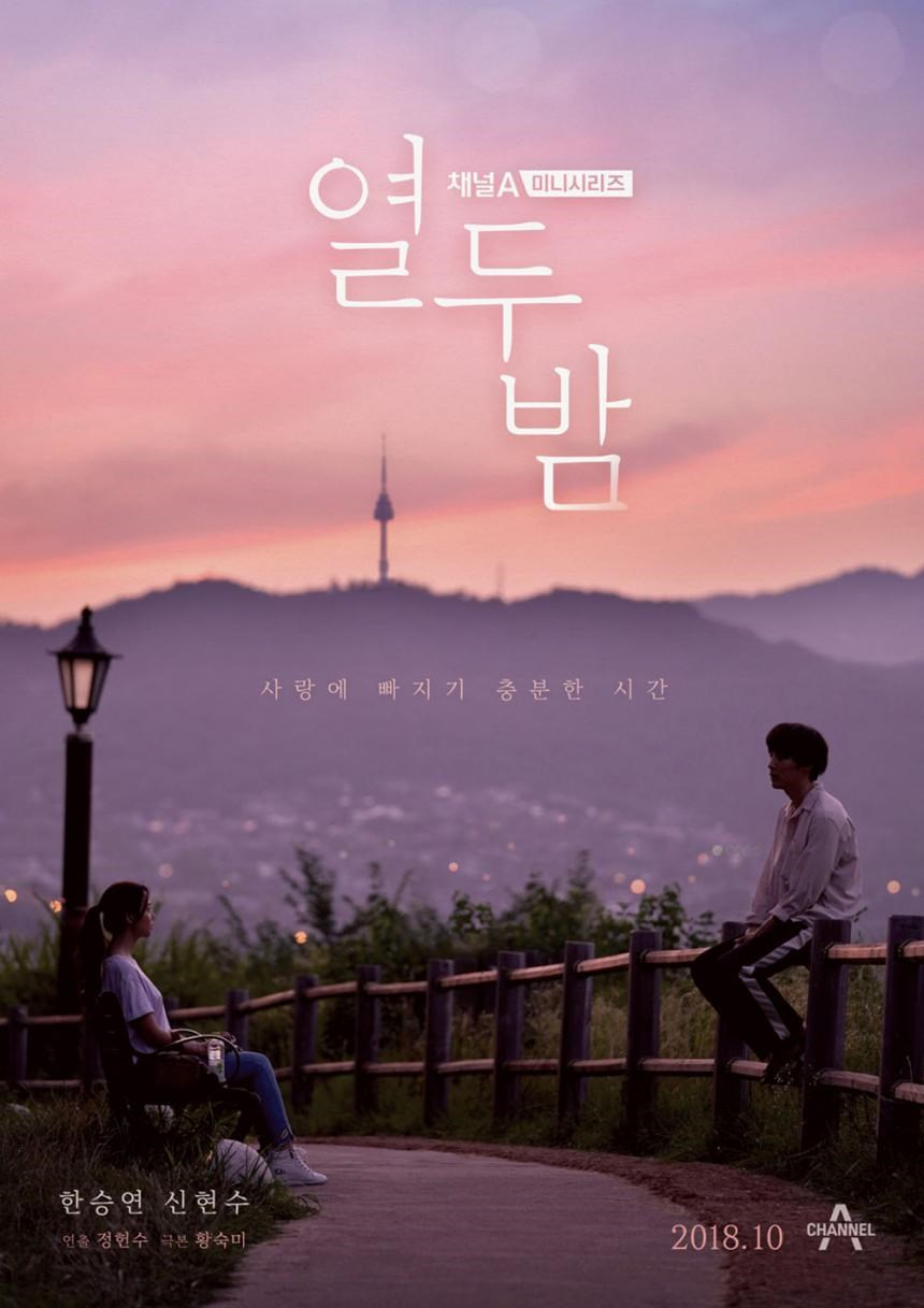 12 Nights (Korean Drama)
