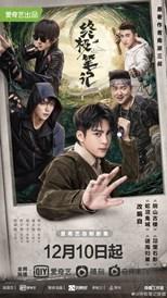 Ultimate Note (The Lost Tomb 3: Ultimate Chronicles / Dao Mu Bi Ji Zhi Zhong Ji Bi Ji / 终极笔记)