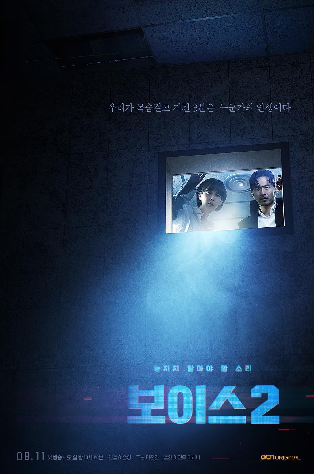 Voice 2 (2018)