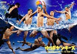 Water Polo Yankees (Suikyu Yankisu / 水球ヤンキース)