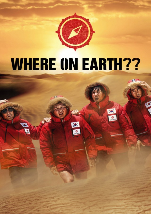 Where on Earth (2018)