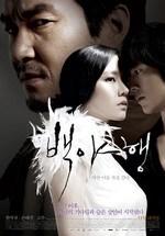 white-night---baekyahaeng-baeg-ya-haeng