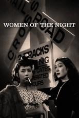 夜の女たち (Women of the night)