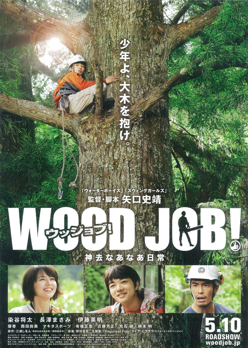 wood job arabic hearing impaired subtitle poster