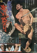 Zatoichi 21 - The Festival of Fire (Zatôichi abare-himatsuri)